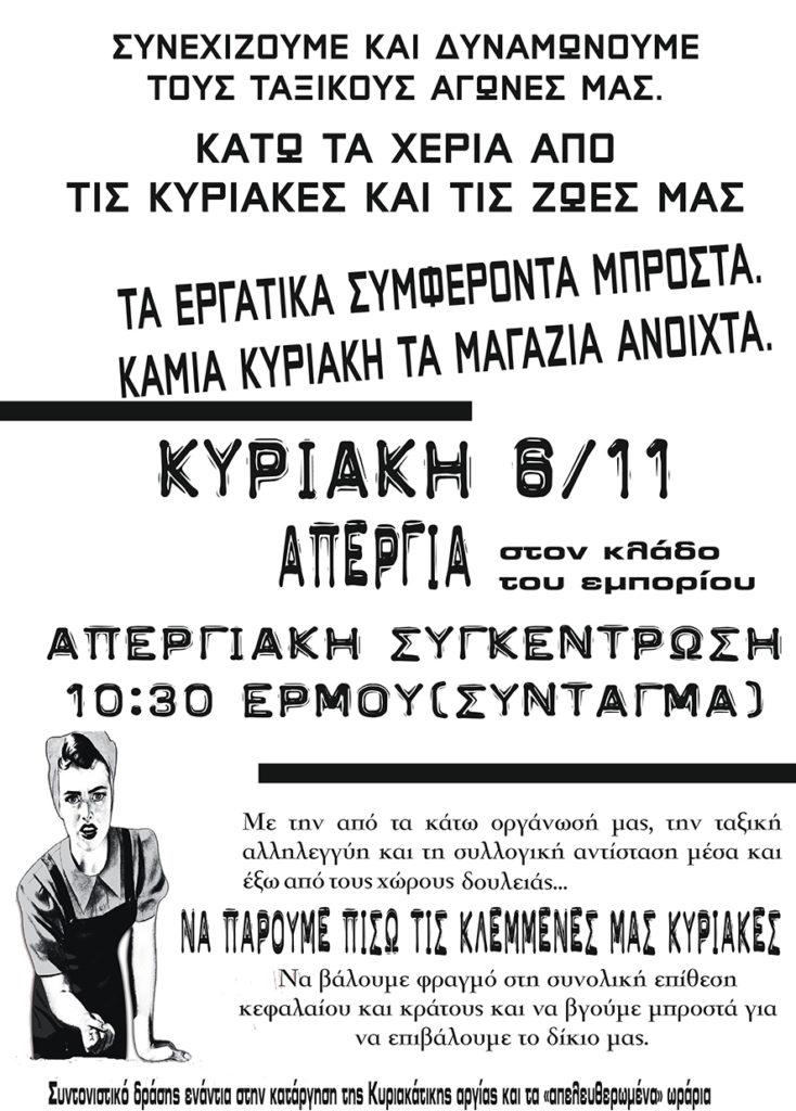 sintonistiko_6_11_teliko